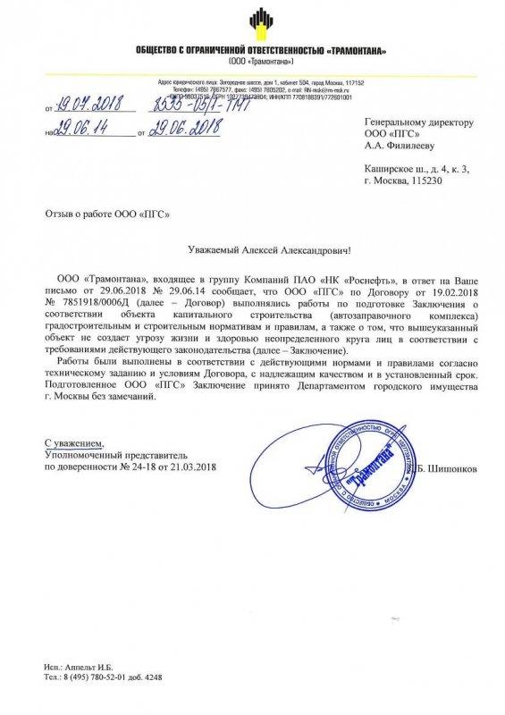 РОСНЕФТЬ-ТРАМОНТАНА