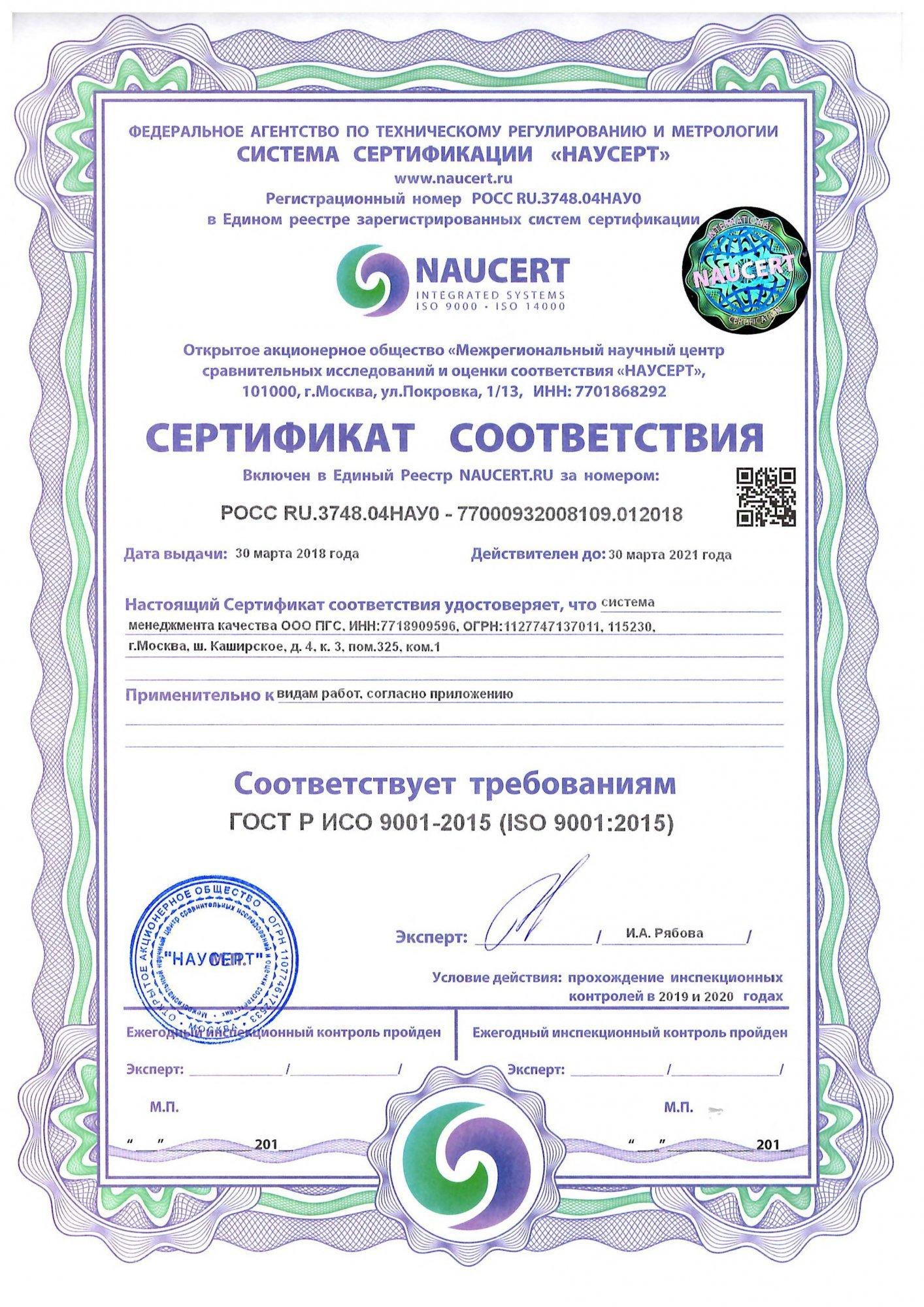 Обновлён сертификат соответствия стандартам ГОСТ ISO
