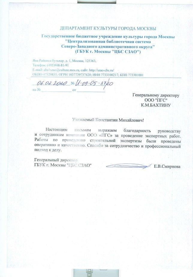 ДЕПАРТАМЕНТ КУЛЬТУРЫ ГОРОДА МОСКВЫ