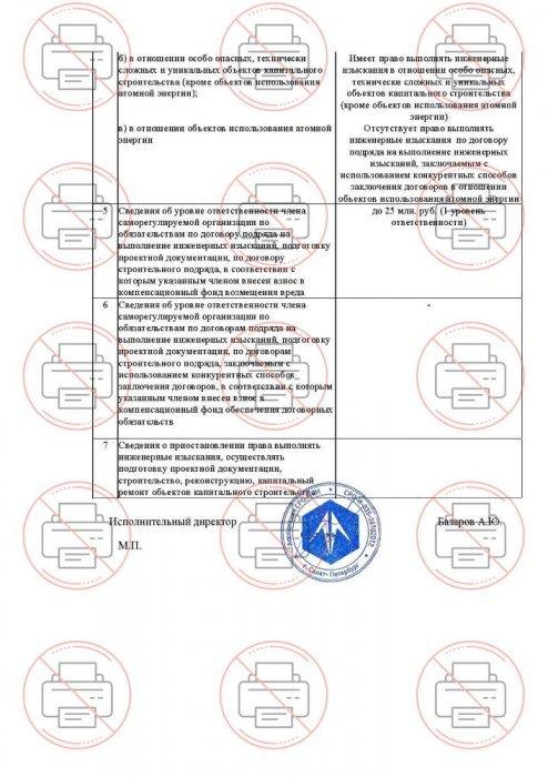 СРО-И-035-26102012, лист 2