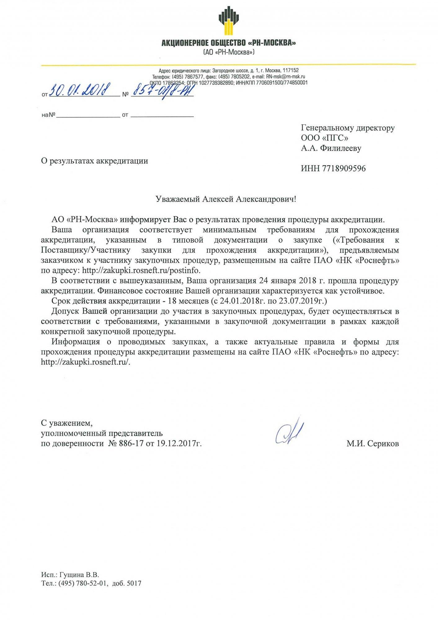 Компания «ПГС» аккредитована в ПАО «НК  Роснефть»
