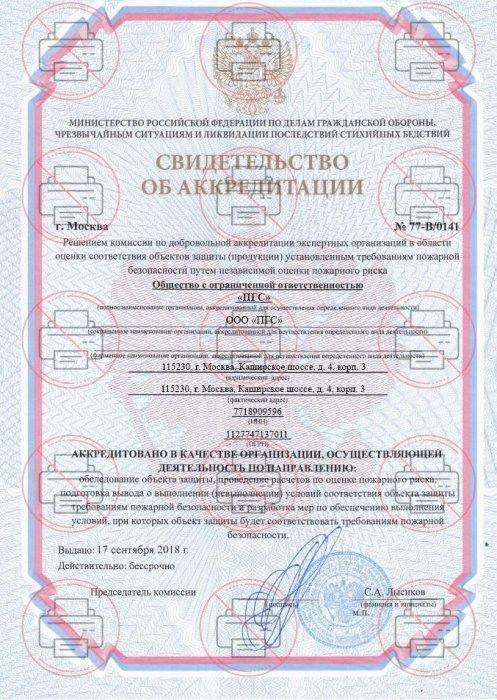 Аккредитация МЧС