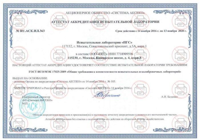 Аккредитация испытательной лаборатории