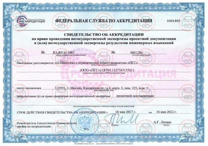 Аккредитация на экспертизу проектной документации