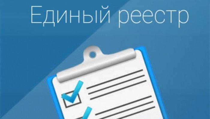 В РФ за 3 месяца создадут единый реестр документов сфере проектирования, возведения, реконструкции, эксплуатации и сноса зданий